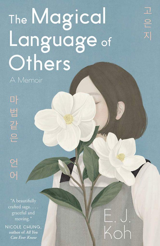 The Magical Language of Others: A Memoir book cover